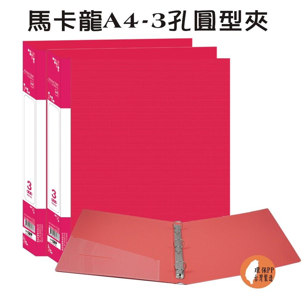 【檔案家】馬卡龍A4-3孔圓型夾-紅 (2入)馬卡龍色