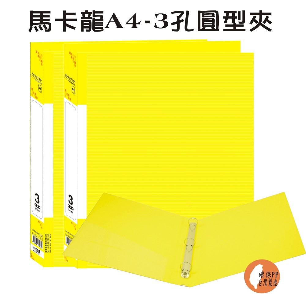【檔案家】馬卡龍A4-3孔圓型夾-黃 (2入)馬卡龍色