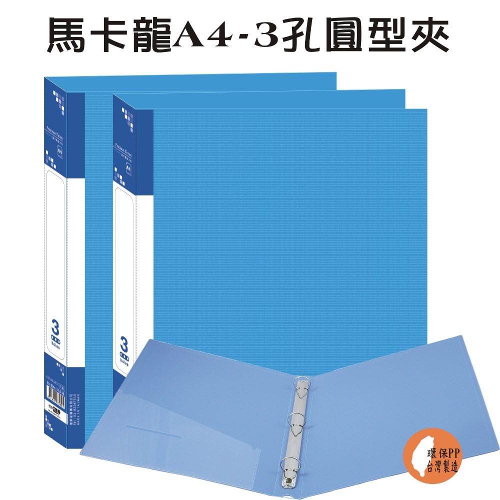 【檔案家】馬卡龍A4-3孔圓型夾-藍 (2入)馬卡龍色