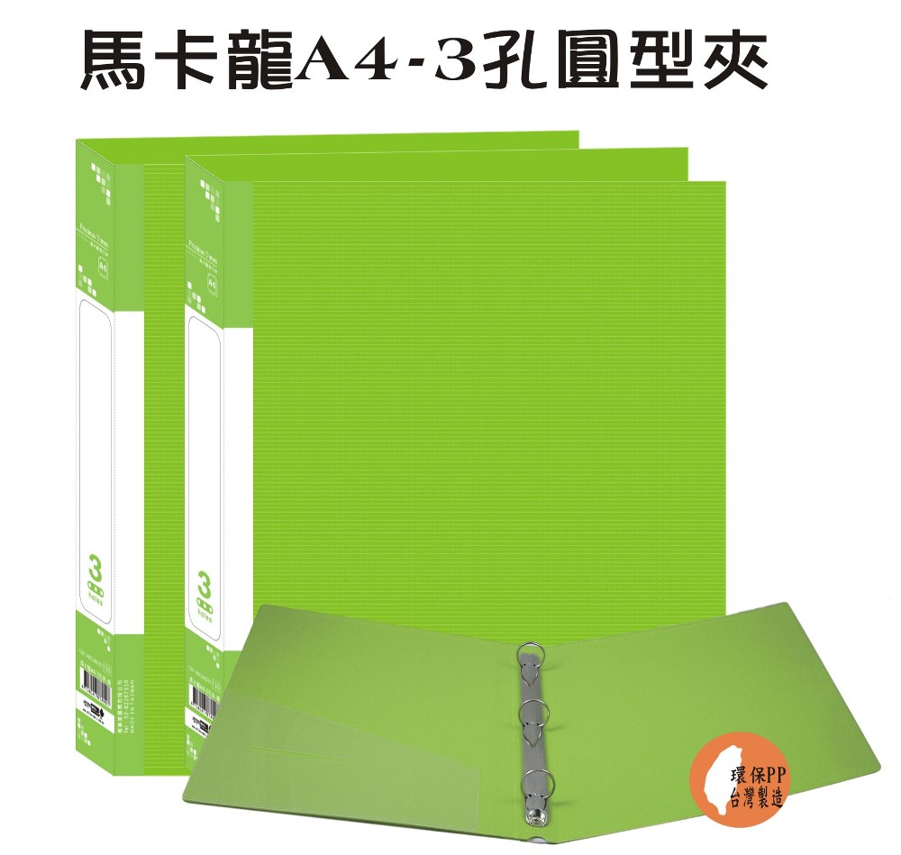 【檔案家】馬卡龍A4-3孔圓型夾-綠 (2入)馬卡龍色