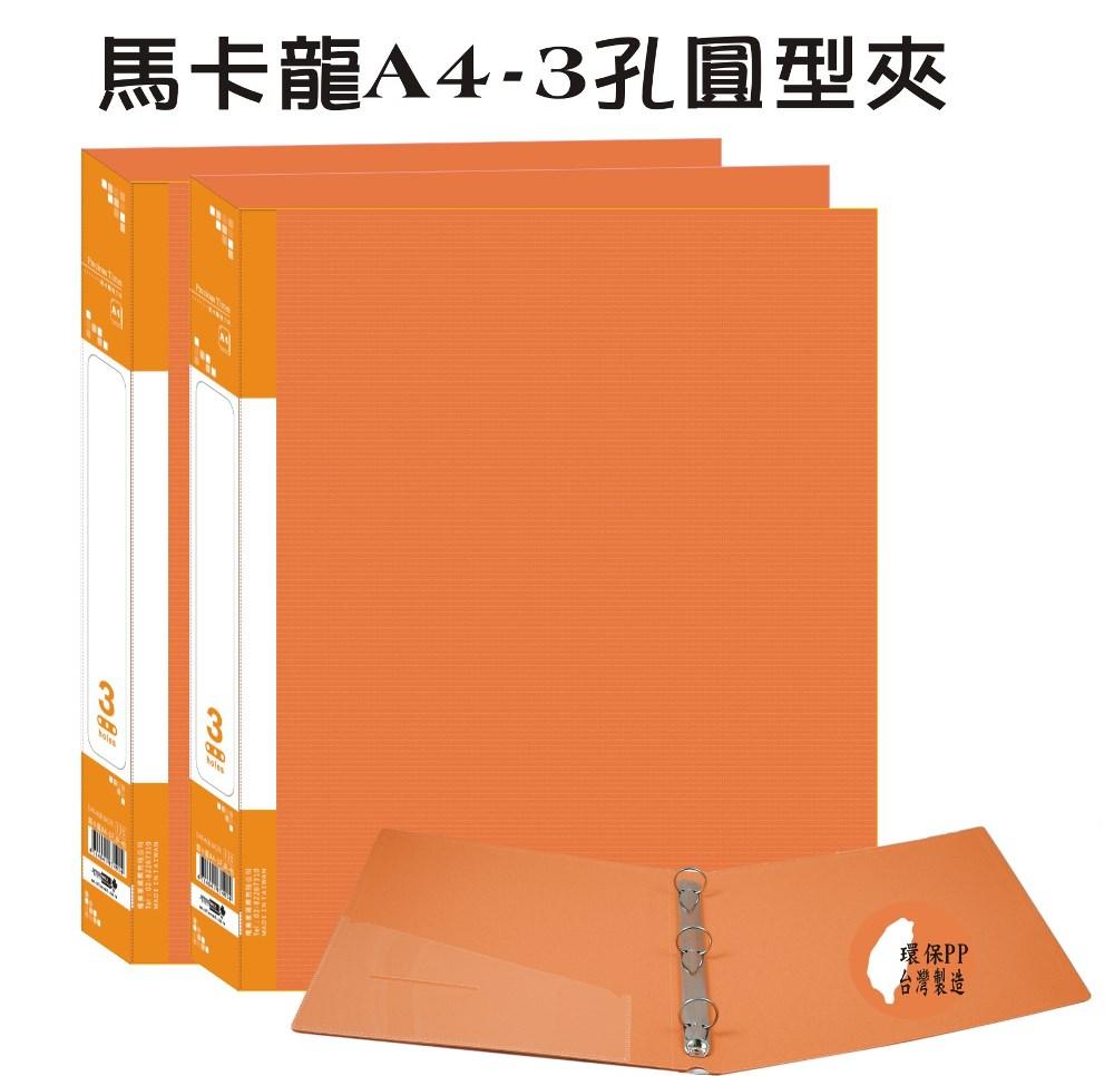 【檔案家】馬卡龍A4-3孔圓型夾-桔 (2入)馬卡龍色