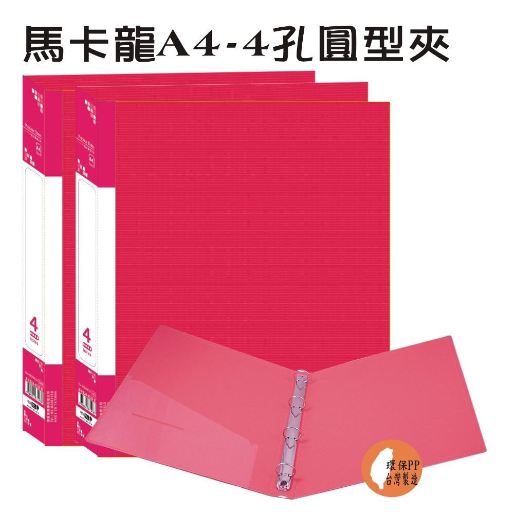 【檔案家】馬卡龍A4-ˋ4孔圓型夾-紅 (2入)馬卡龍色