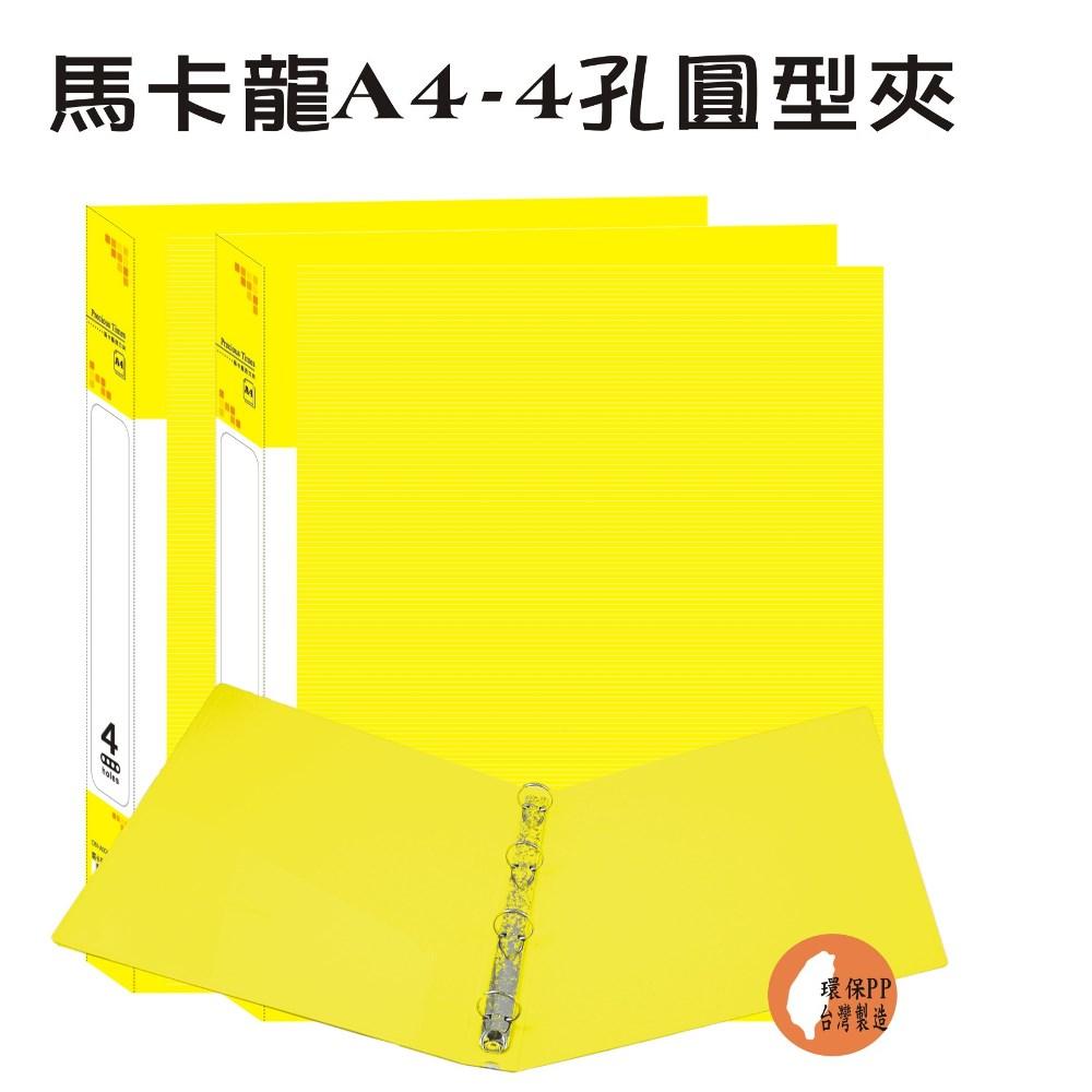 【檔案家】馬卡龍A4-ˋ4孔圓型夾-黃 (2入)馬卡龍色