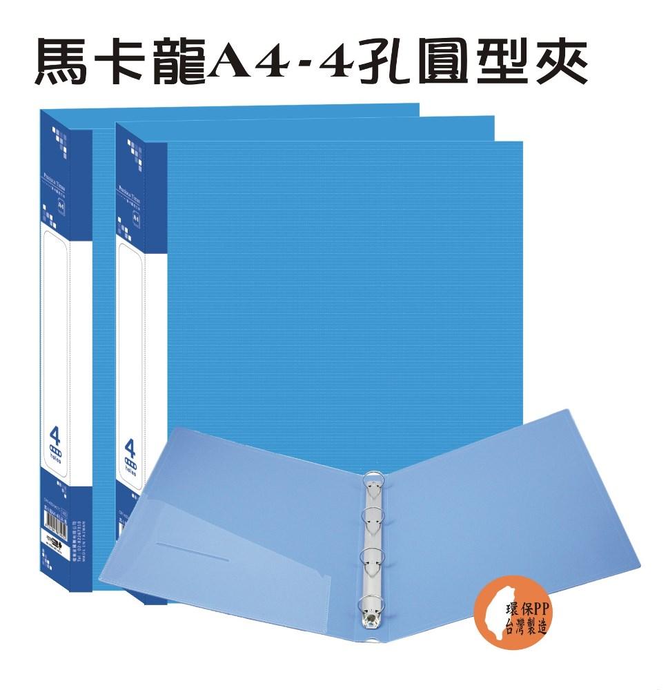 【檔案家】馬卡龍A4-ˋ4孔圓型夾-藍 (2入)馬卡龍色