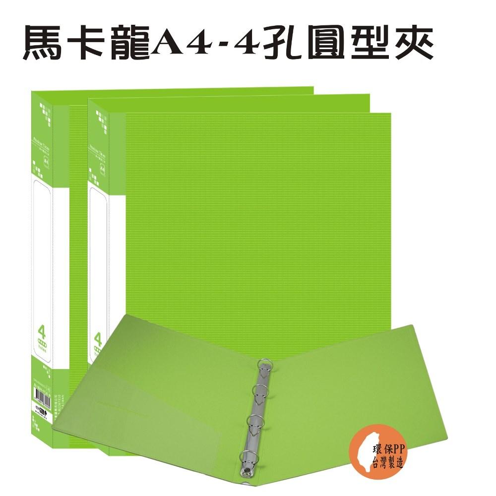 【檔案家】馬卡龍A4-ˋ4孔圓型夾-綠 (2入)馬卡龍色
