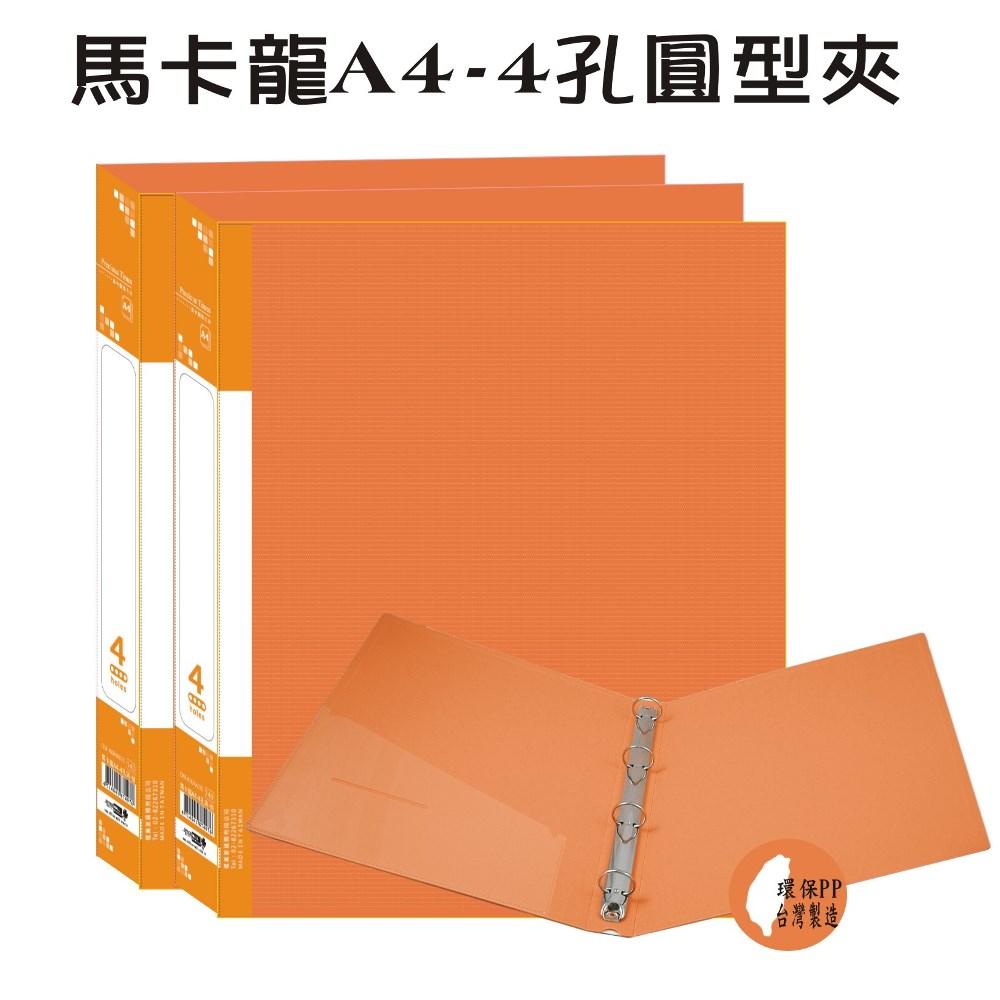 【檔案家】馬卡龍A4-ˋ4孔圓型夾-桔 (2入)馬卡龍色