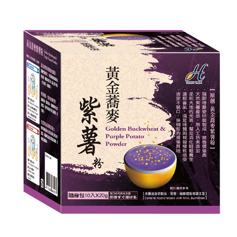 輕食主義-黃金蕎麥紫薯粉