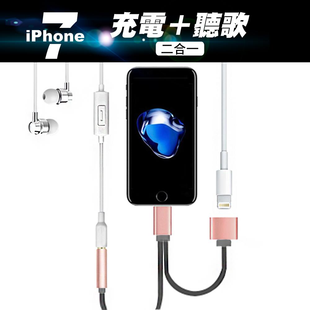 Apple lightning 轉3.5MM 一分二音樂/充電 鋁合金分接線(玫瑰金)