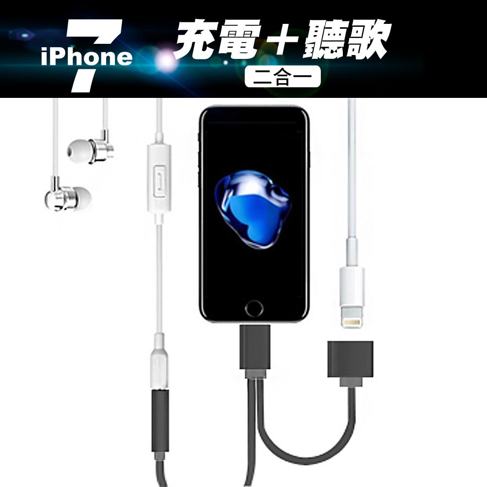 Apple lightning 轉3.5MM 一分二音樂/充電 鋁合金分接線(迷霧黑)
