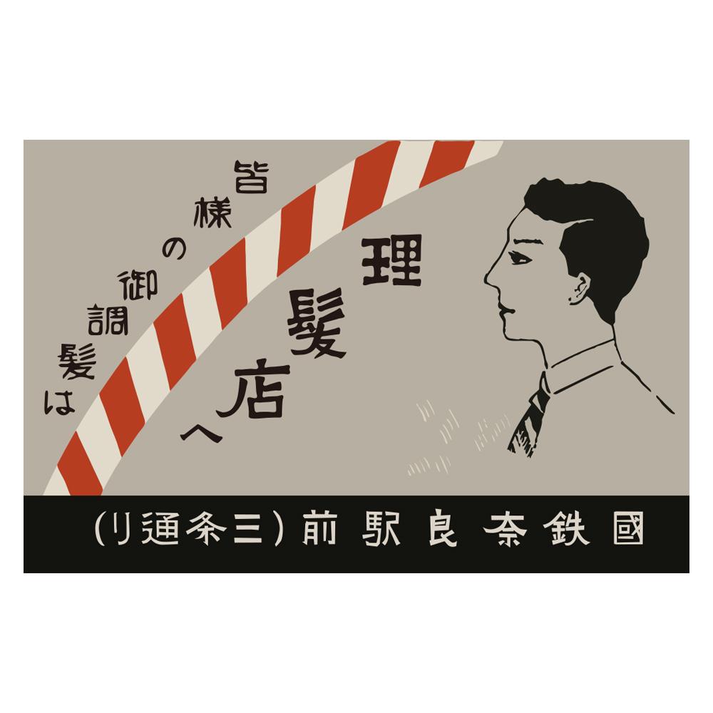【春光園】火柴盒復古書籤-理髮店