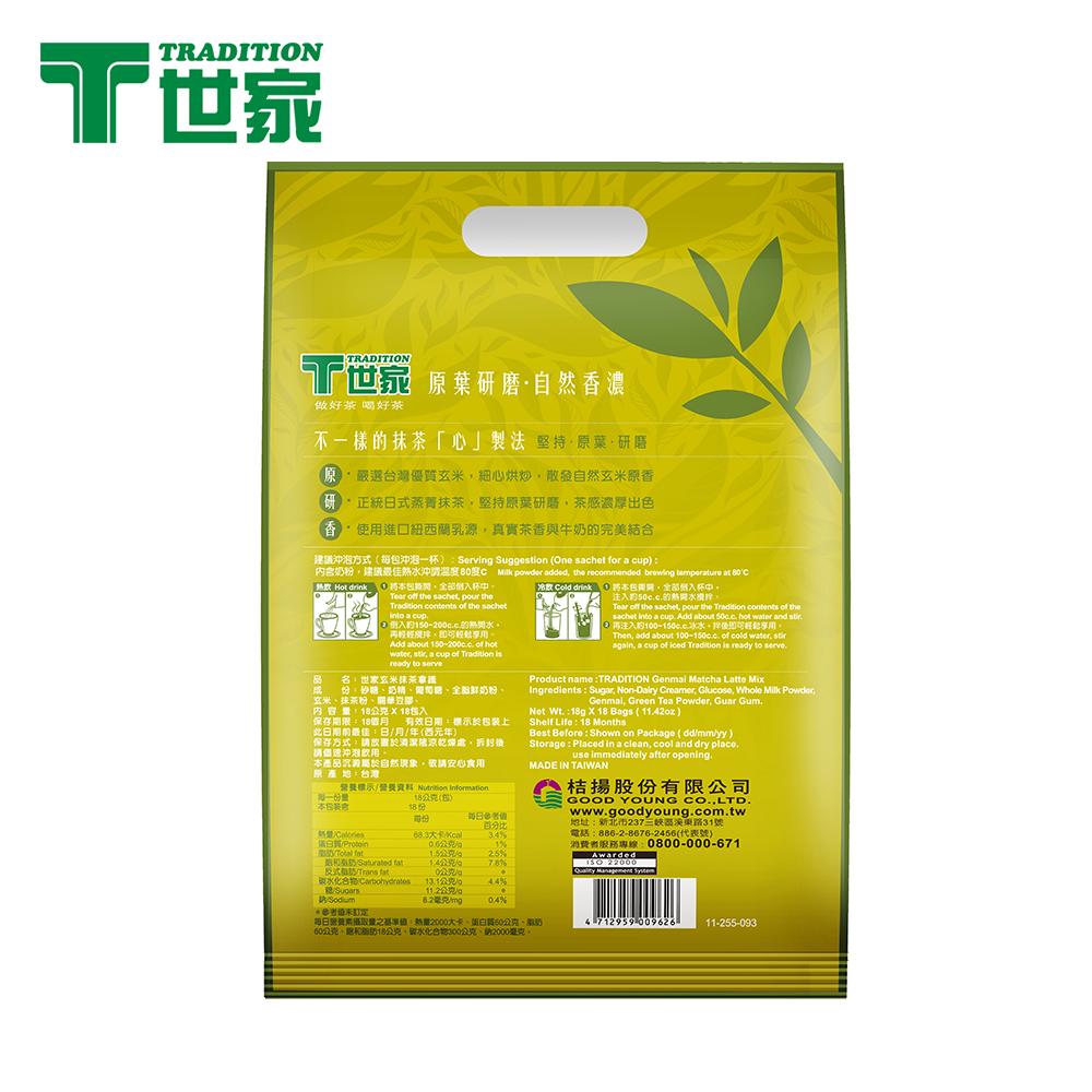 【T世家】原葉研磨 玄米抹茶拿鐵(18入)