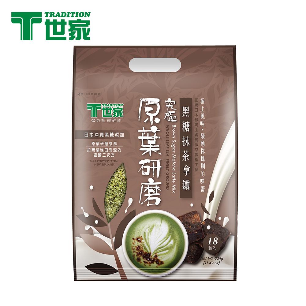 【T世家】原葉研磨 黑糖抹茶拿鐵(18入)