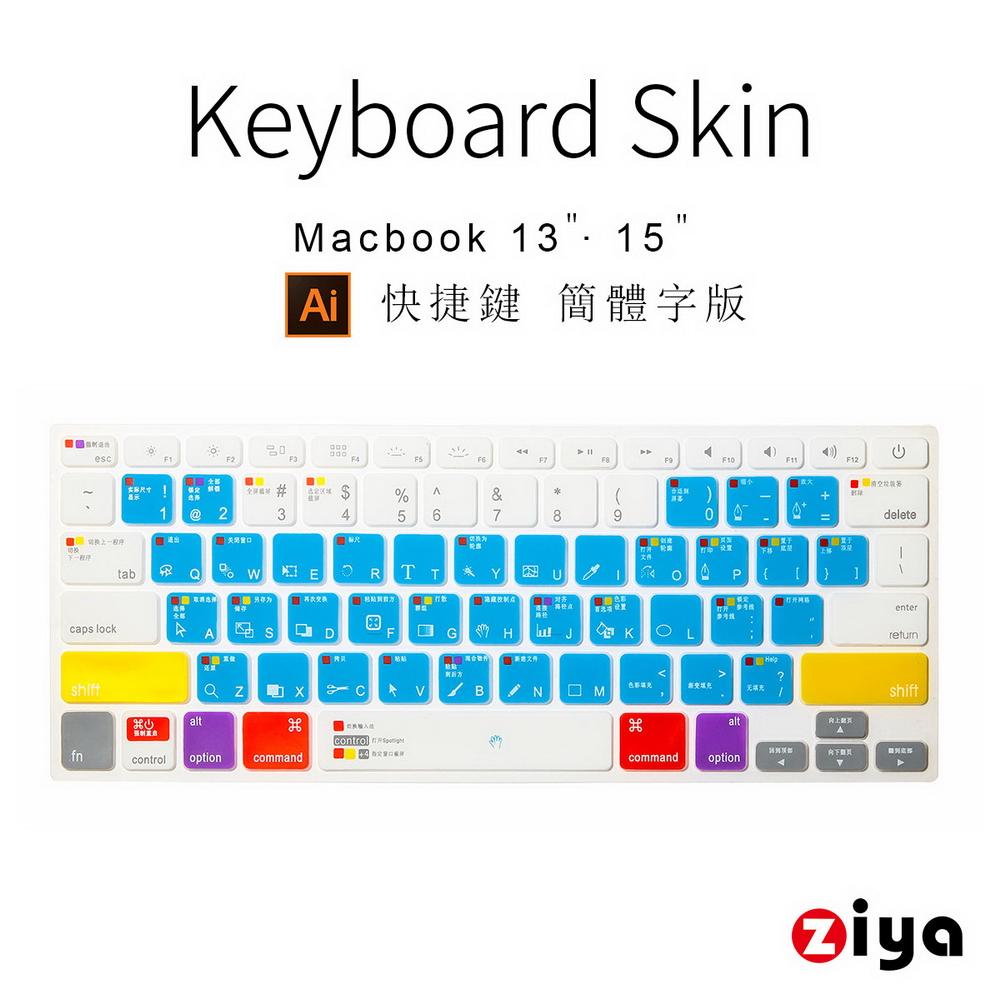 [ZIYA] Macbook Air13/Pro13/Pro15 鍵盤保護膜 環保矽膠材質 AI 快捷鍵 簡體版 (天空蔚藍色)