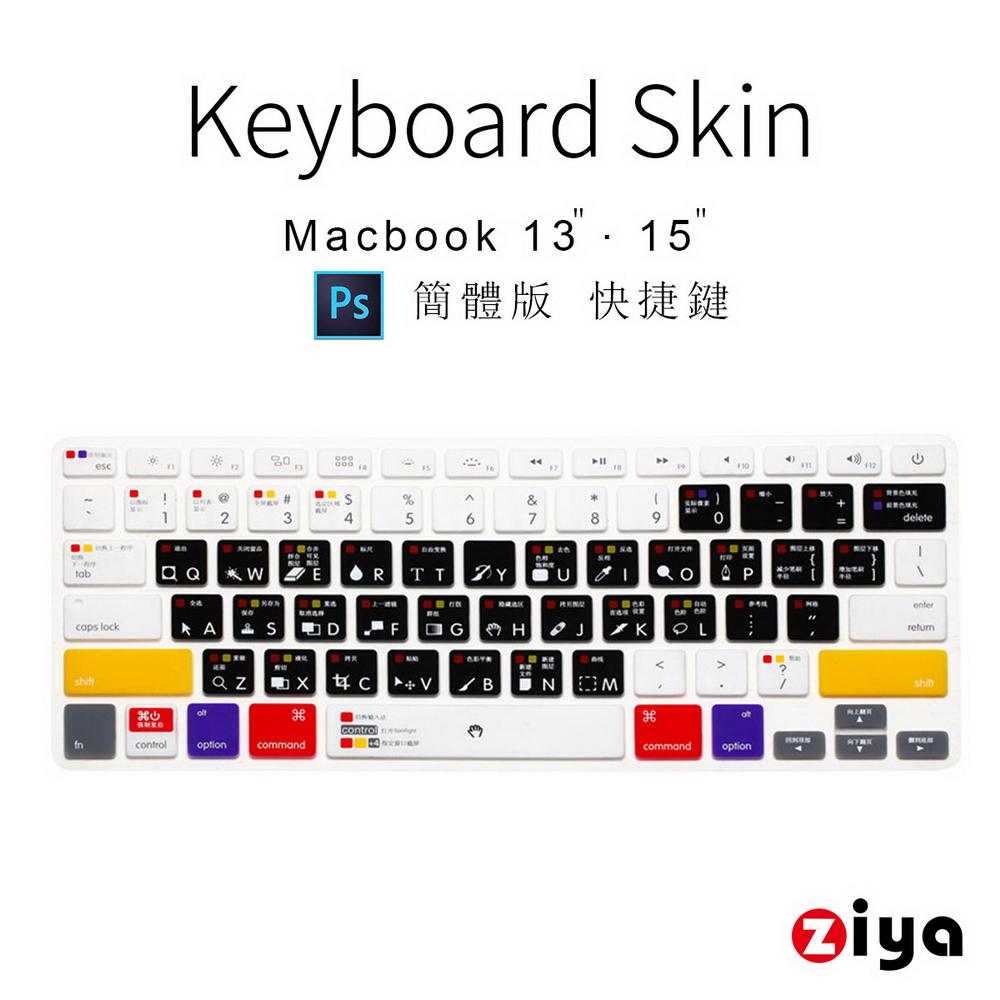 [ZIYA] Macbook Air13/Pro13/Pro15 鍵盤保護膜 環保矽膠材質 PS快捷鍵 簡體版 (駭客暗黑色)