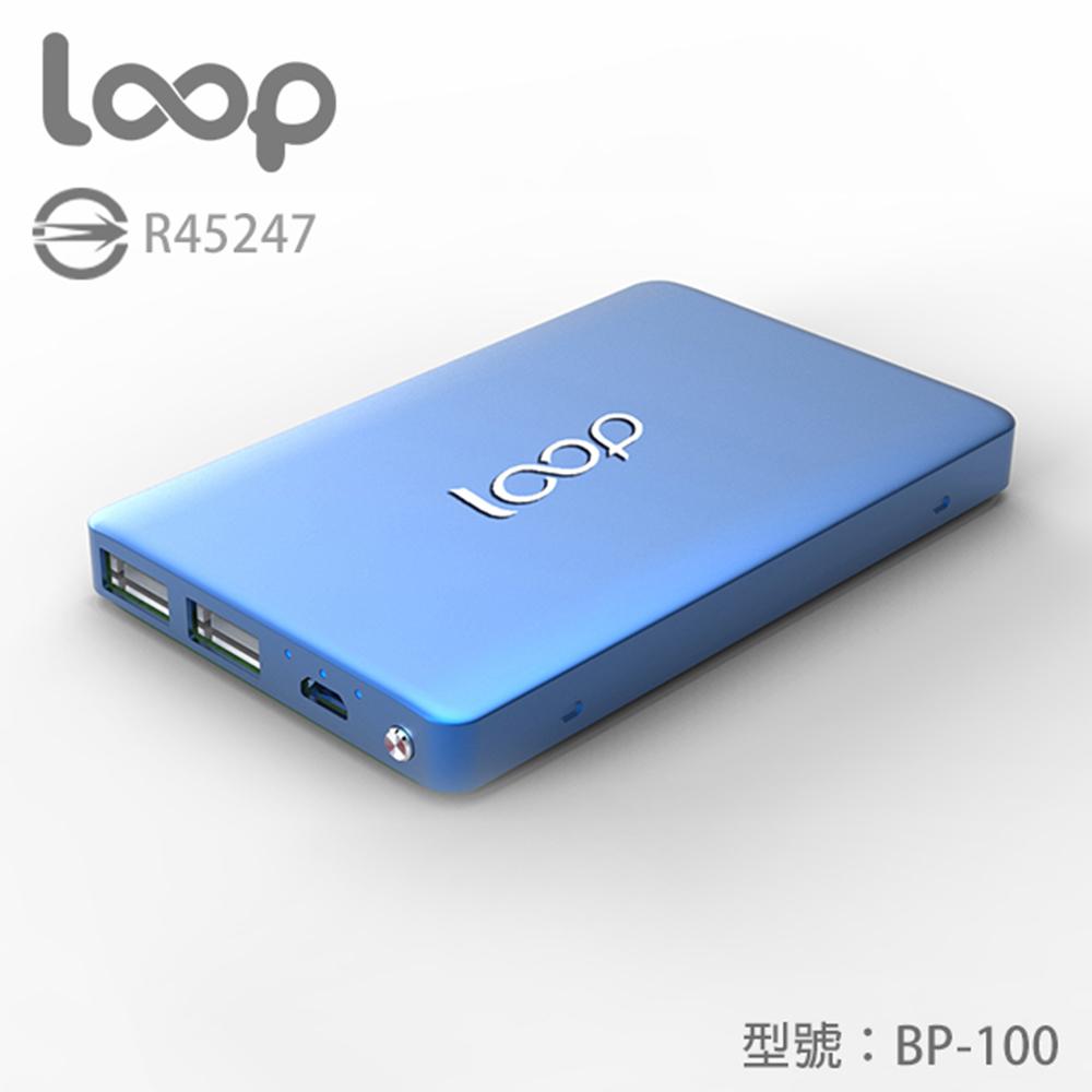loop 10000mAh 超薄質感鋁合金行動電源 BP-100 藍