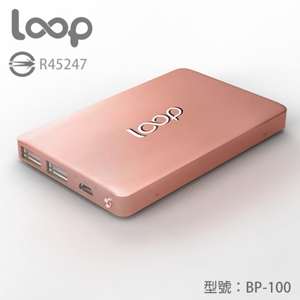 loop 10000mAh 超薄質感鋁合金行動電源 BP-100 玫瑰金
