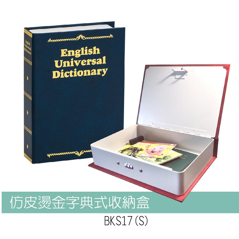 【KINCOO】仿皮燙金式字典收納盒_S藏青色