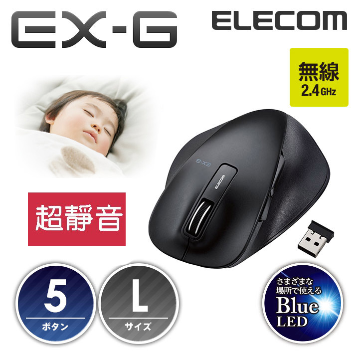 ELECOM M-XG進化款無線滑鼠(L靜音)-黑