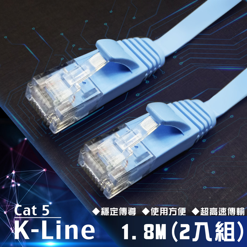 K-Line Cat5高速網路傳輸扁線 1.8M(2入組)