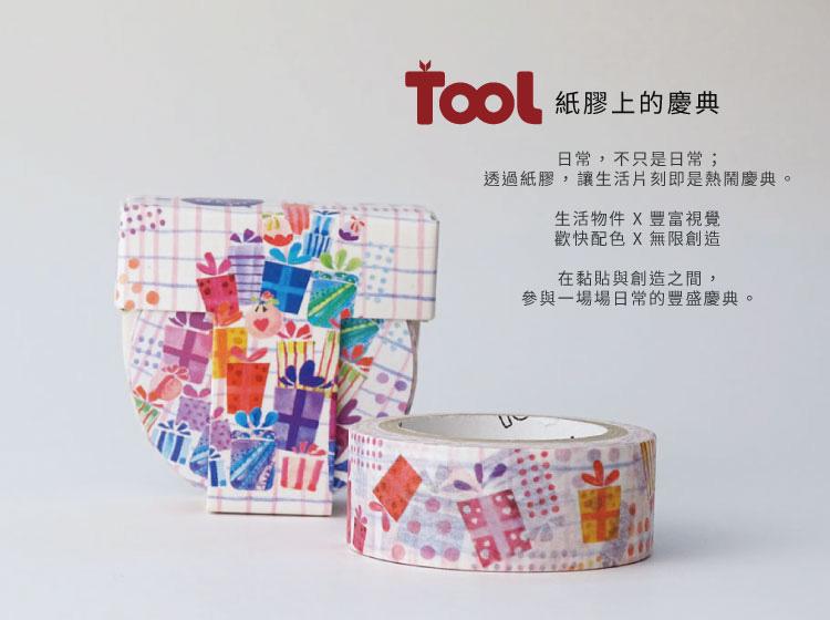 紙膠上的慶典-Gift