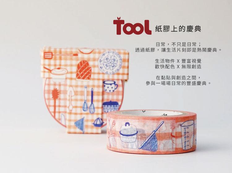 紙膠上的慶典-Cooking set