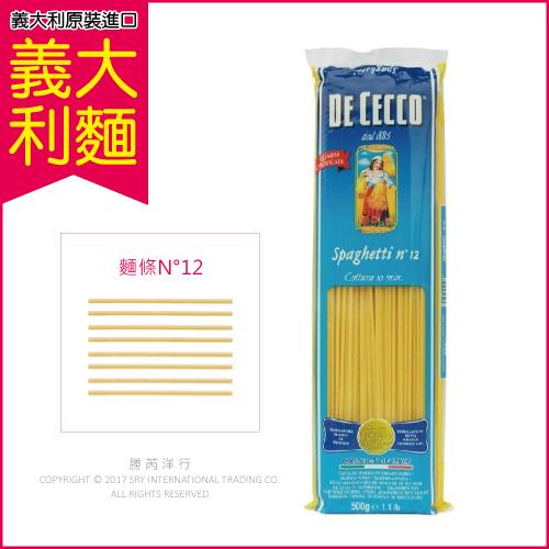 義大利原裝進口 DE CECCO 得科 義大利麵 N°12麵條 500g/包 (12號麵條)