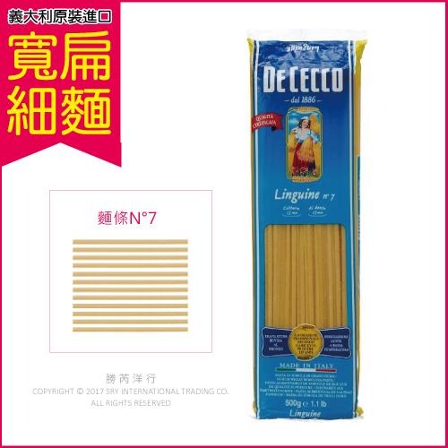 義大利原裝進口 DE CECCO 得科 義大利麵寬扁細麵 N°7麵條 500g/包 (7號麵條)