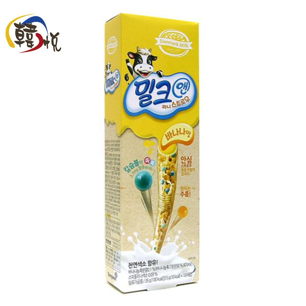 ~韓悅~韓國神奇吸管_香蕉口味 10支入  韓國