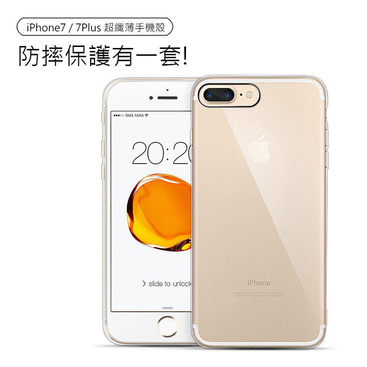 【U.CASE】Apple iPhone8 7 4.7吋 透明保護殼 透明星空硬殼 清水套