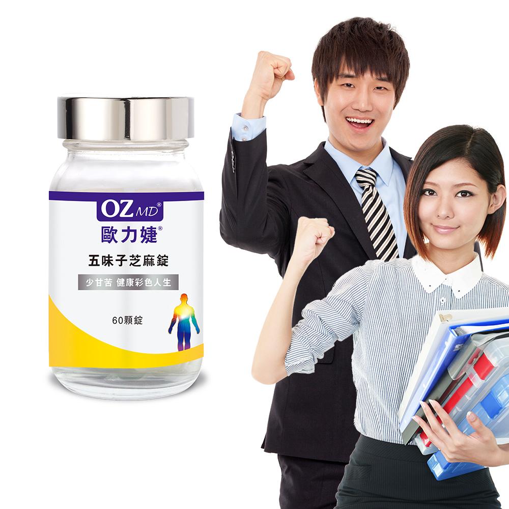 OZMD歐力婕-五味子芝麻錠(60顆/瓶)