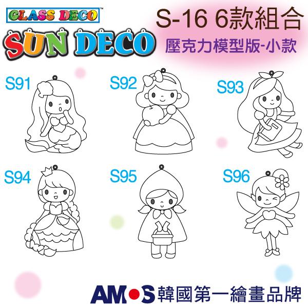 韓國AMOS 壓克力模型板 小 S16 六款   總代理 貨