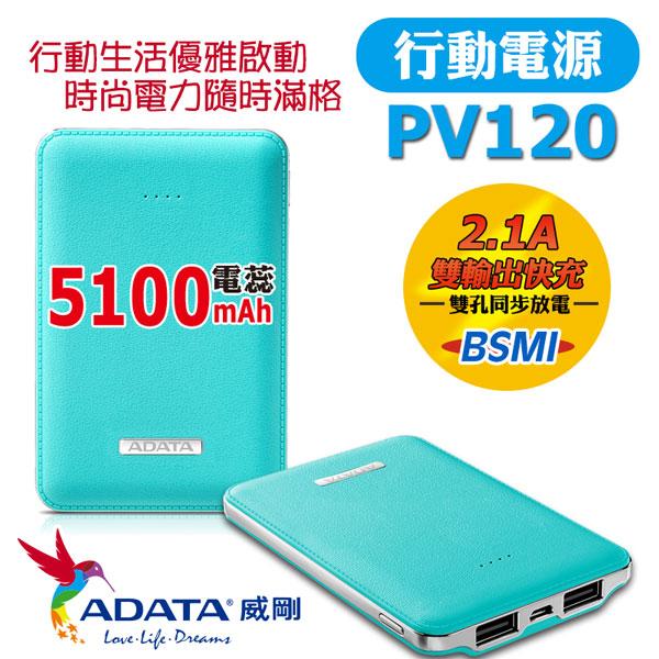 ADATA 威剛 PV120 5100mAh 行動電源 清新藍