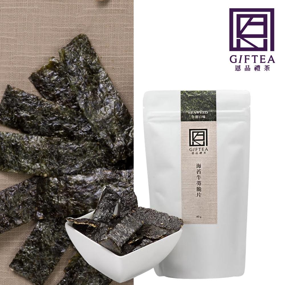 【恩品禮茶】100% 黃金牛蒡脆片 海苔 - 50g