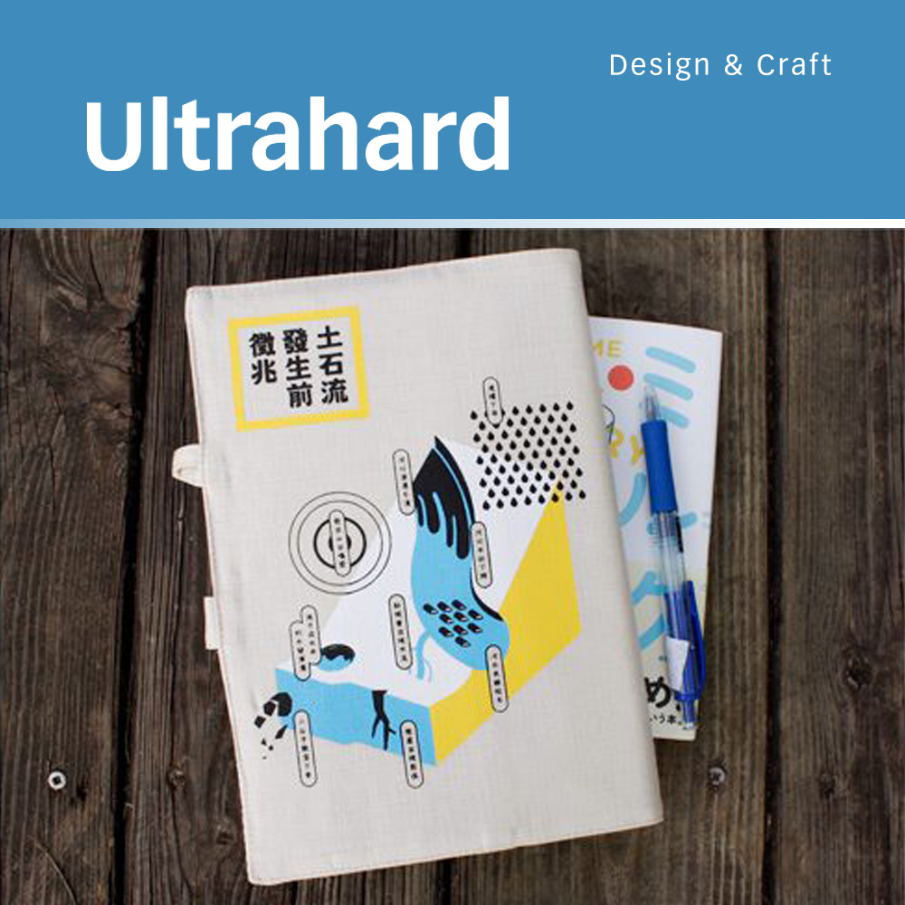 Ultrahard Lab Series 書衣~ 注意!土石流來襲