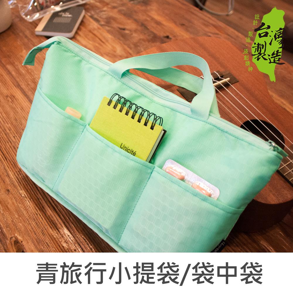 珠友 青旅行防潑水小提袋/袋中袋/包中包/分類袋/整理包/輕便收納袋-Unicite