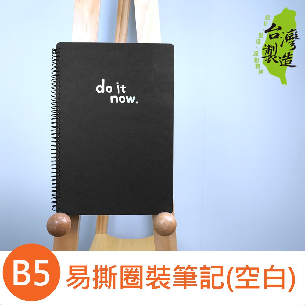 珠友 B5 18K易撕圈裝筆記 記事本 線圈 萬用筆記(空白)-do it nowA黑