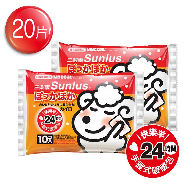 ~Sunlus三樂事~快樂羊手握式暖暖包24小時 2包 20片