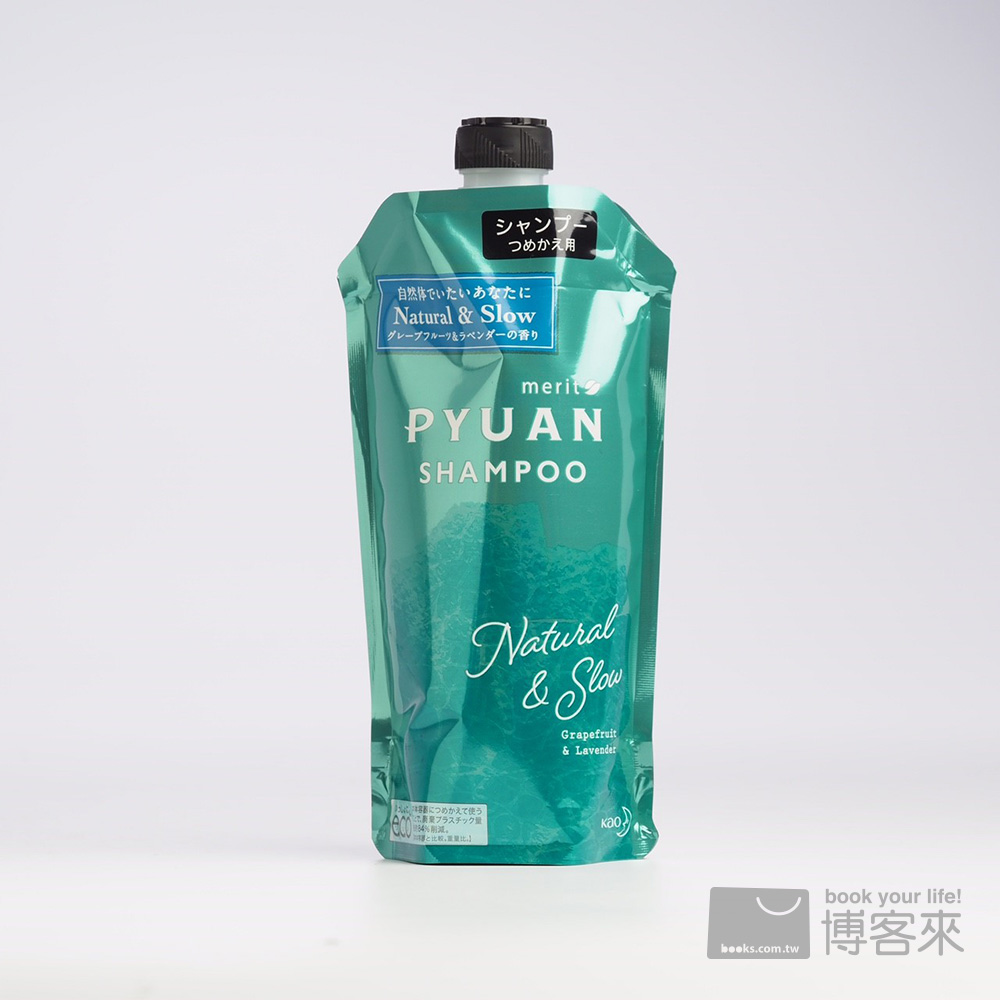 【日本kao】merit PYUAN 頭皮養護洗髮精補充包 natural and slow(葡萄柚與薰衣草)340ML