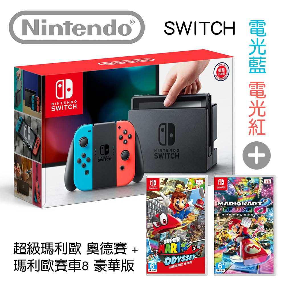任天堂 Nintendo Switch & Joy-Con 電光藍/紅 組合 + 超級瑪利歐奧德賽 + 瑪利歐賽車8 豪華版 [台灣公司貨] 藍/紅