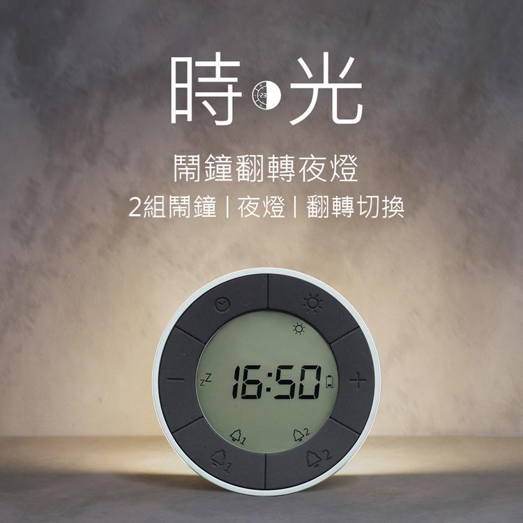 HBK鬧鐘翻轉夜燈 重力感應 鬧鐘 小夜燈 時鐘 貪睡鬧鐘 USB充電綠色 黃光