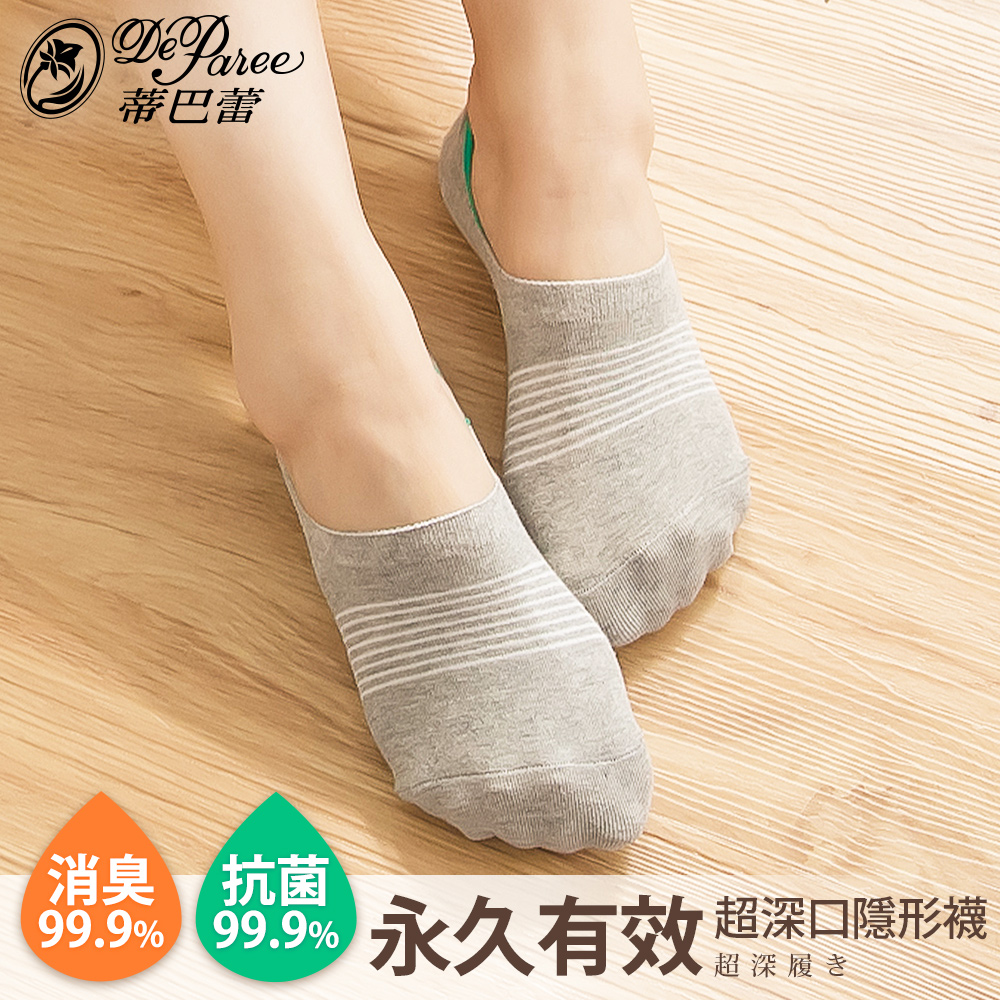 蒂巴蕾 知足 抗菌消臭 超深口隱形襪~條紋無自然灰