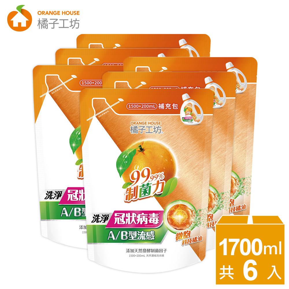 【箱購】橘子工坊_天然濃縮洗衣精補充包-制菌力99.99% (1500ml+200ml 加量版 x6包)