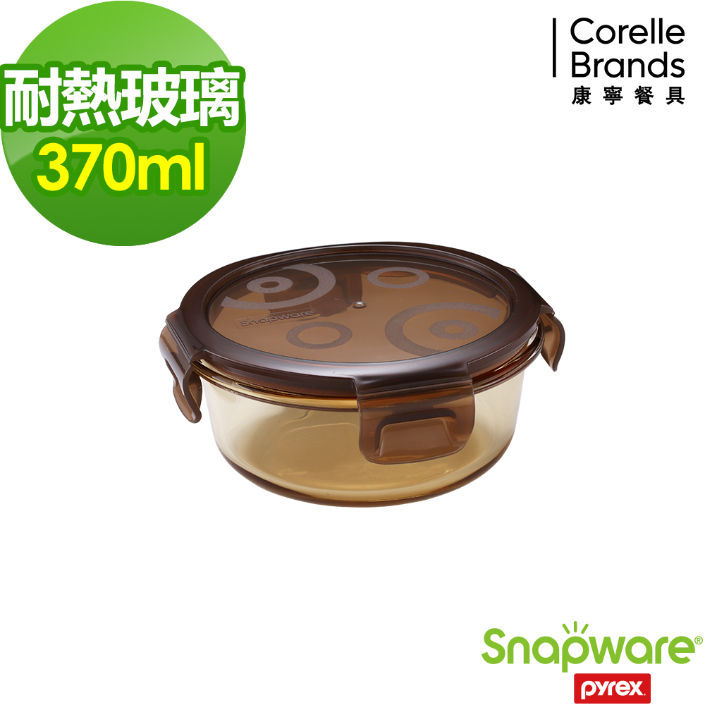 Snapware康寧密扣 琥珀色耐熱玻璃保鮮盒~圓形 370ml