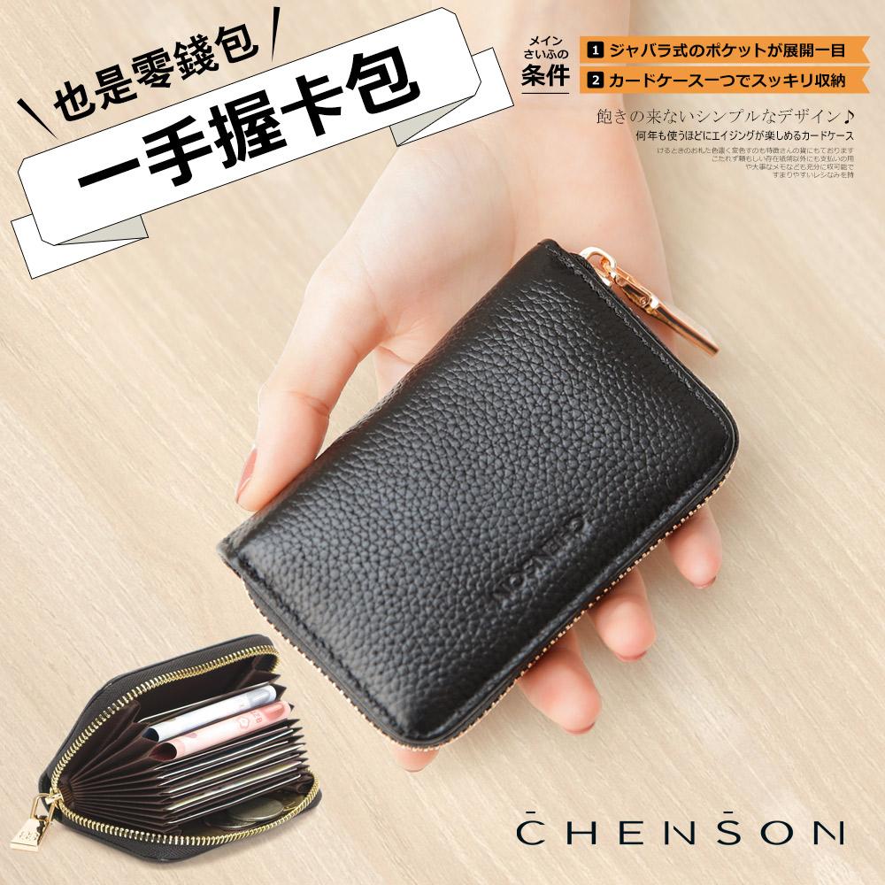 CHENSON 真皮 11卡一手握卡包/零錢包
