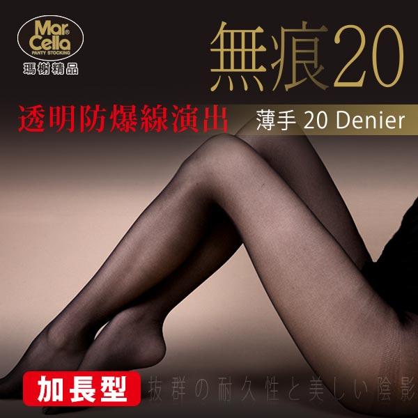 3雙組  瑪榭 無痕20丹透明防爆線褲襪 絲襪~加長L黑