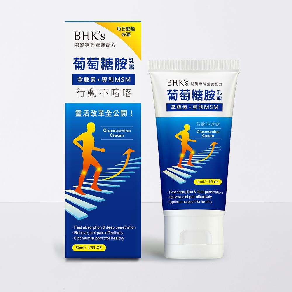 BHK's—葡萄糖胺乳霜(50ml)
