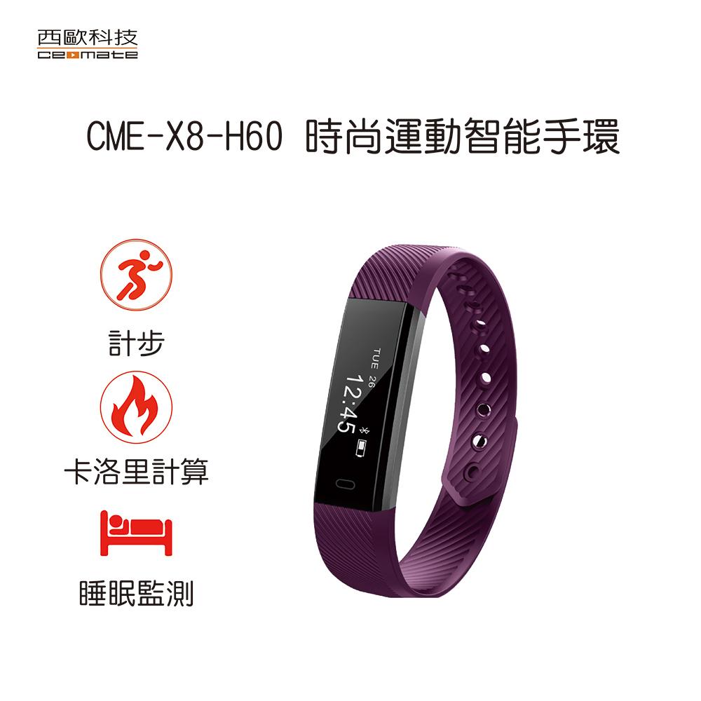 【西歐科技】時尚運動智能手環(5色)