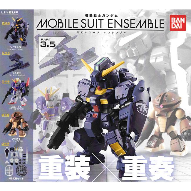 【日本正版授權】全套5款 鋼彈 MS ENSEMBLE 3.5 扭蛋/轉蛋 機動戰士 重裝x重奏 327752