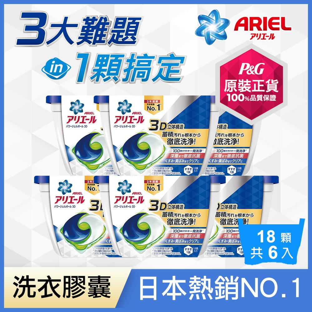 【日本No.1】Ariel 日本進口三合一3D洗衣膠囊/洗衣球18顆(盒)x6(經典熱賣型)/箱