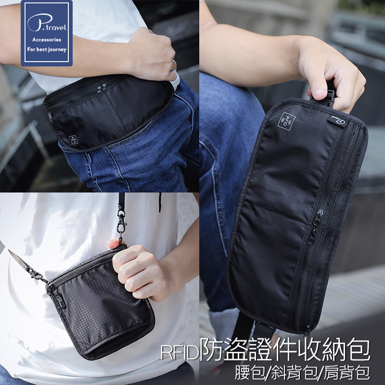 RFID防盜證件收納包 護照票卡收納隨身包 腰包黑色